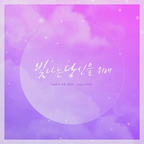 Jukjae & Kwon Jin Ah For you, my sunshine