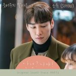 SOYOU Hello Me OST Part 6