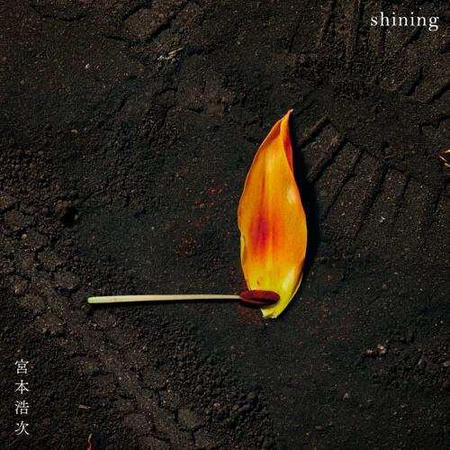 宮本浩次 - shining