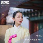 Mr. Queen The Secret OST Kyungri