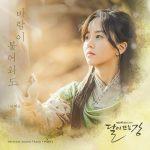 Ahn Ye Eun River Where the Moon Rises OST Part 3