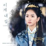 Na Yoon Kwon River Where the Moon Rises OST Part 4