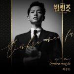 Choi Sung Hoon Vincenzo OST Part 1