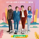 Hwang Chi Yeul DRAMAWORLD OST Part 2