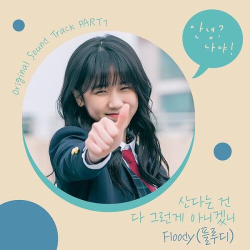Floody Hello Me OST Part 7