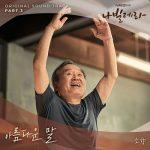Sohyang Navillera OST Part 3