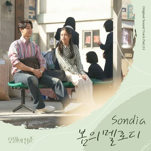 Sondia Youth of May OST Part 1