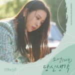 Soyeon Youth of May OST Part 4
