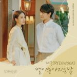 RYEOWOOK Youth of May OST Part 5
