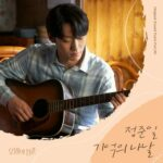 Jung Joon Il Youth of May OST Part 6