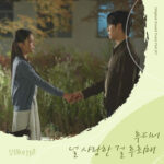 Houdini Youth of May OST Part 7