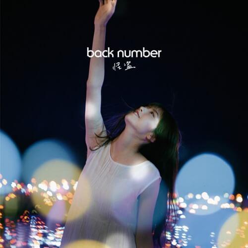 back number 怪盗