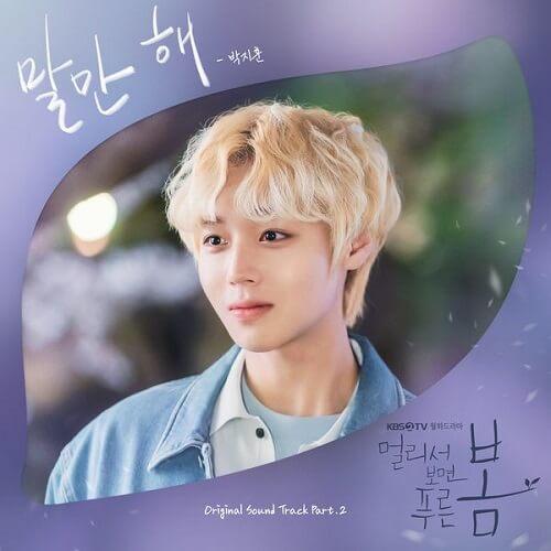 Park Ji Hoon At a Distance, Spring is Green OST Part 2