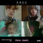 EJAE GENESIS OST Part 1