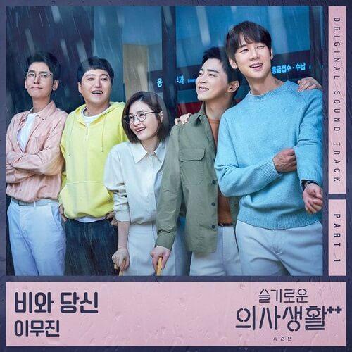 Lee Mujin Hospital Playlist 2 OST Part 1