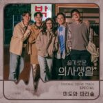 Hospital Playlist OST Special