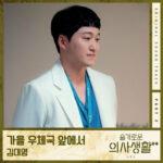 Kim Dae Myeung Hospital Playlist Season 2 OST Part 2