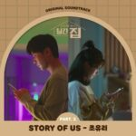 Jo Yuri Monthly Magazine Home OST Part 2