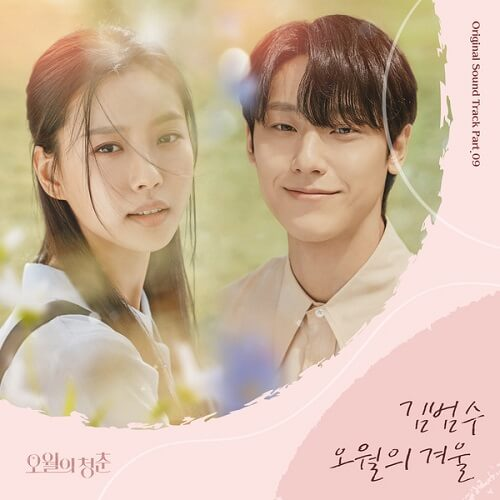 Kim Bum Soo Youth of May OST Part 9
