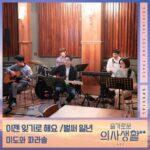 Mido and Falasol HOSPITAL PLAYLIST Season 2 OST - Special