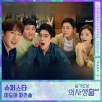 Mido and Falasol Hospital Playlist 2 OST Part 6