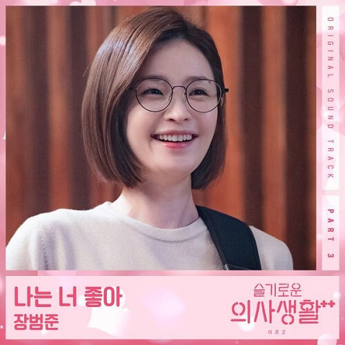 Jang Beon Jun Hospital Playlist Season 2 OST Part 3
