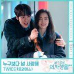 TWICE Hospital Playlist Season 2 OST Part 4