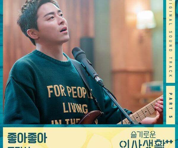 Cho Jung Seok Hospital Playlist Season 2 OST Part 5
