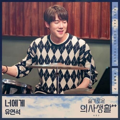 Yoo Yeon Seok Hospital Playlist 2 OST Part 7