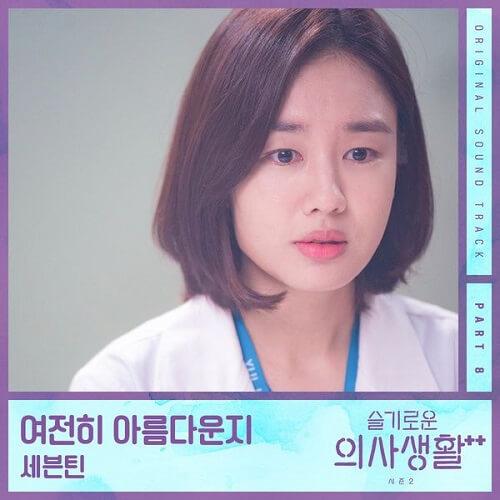 Seventeen Hospital Playlist 2 OST Part 8