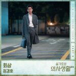 Jung Kyung Ho Hospital Playlist 2 OST Part 9