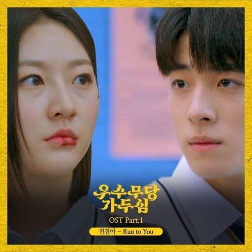 Kwon Jin Ah The Great Shaman Ga Doo Shim OST Part 1