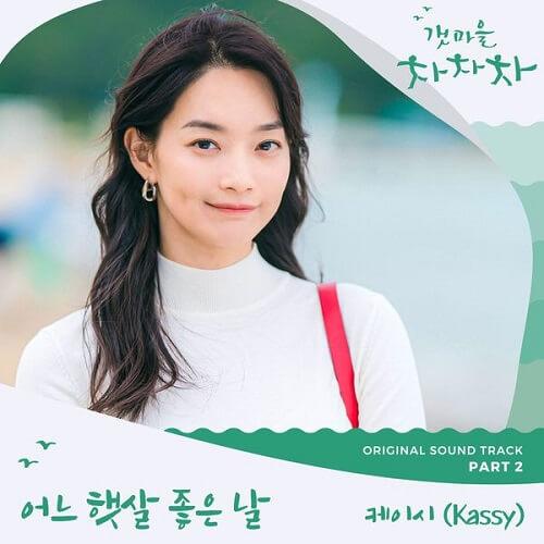 Kassy Hometown Cha-Cha-Cha OST Part 2