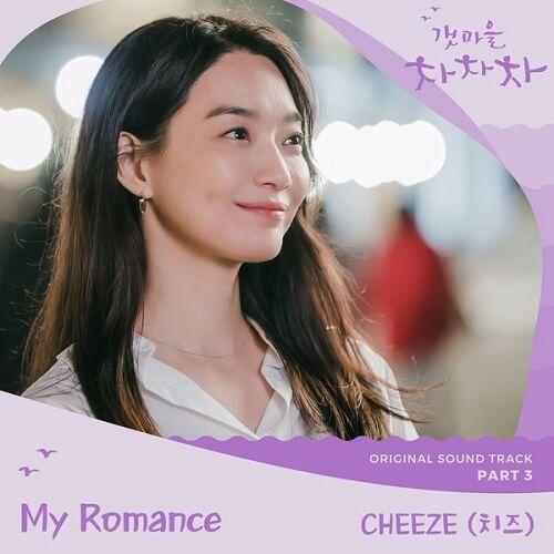 CHEEZE Hometown Cha-Cha-Cha OST Part 3
