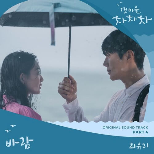 Choi Yu Ree Hometown Cha Cha Cha OST Part 4