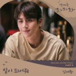 Kim Jae Hwan Hometown Cha Cha Cha OST Part 5
