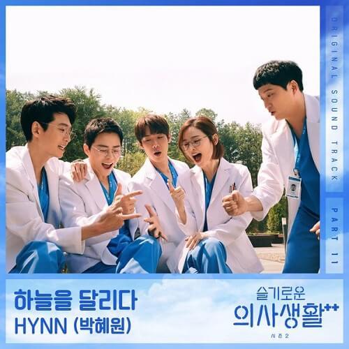 HYNN Hospital Playlist Season 2 OST Part 11