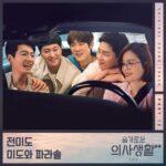 Jeon Mi Do Hospital Playlist Season 2 OST Part 12
