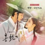BAEKHYUN Lovers of the Red Sky OST Part 1