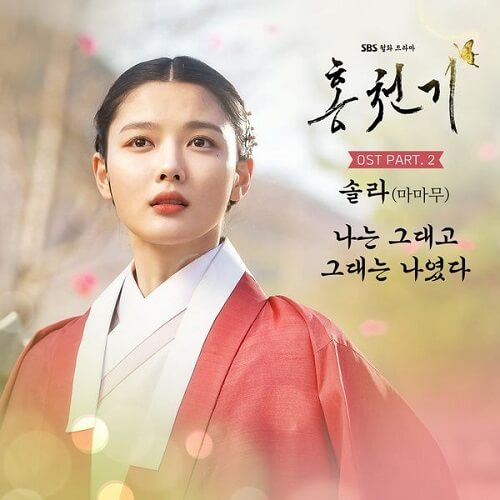 Solar Lovers of the Red Sky OST Part 2