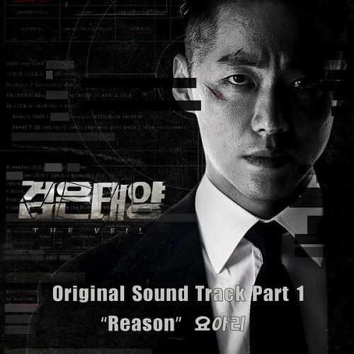 Yoari The Veil OST Part 1