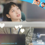 WENDY YUMI's Cells OST Part 1