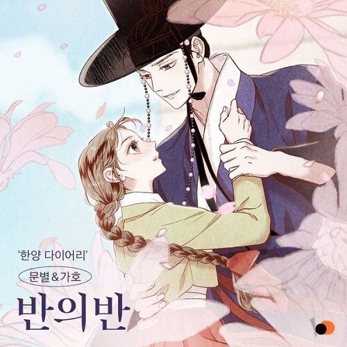 Moonbyul & Gaho Hanyang Diaries OST Part 1