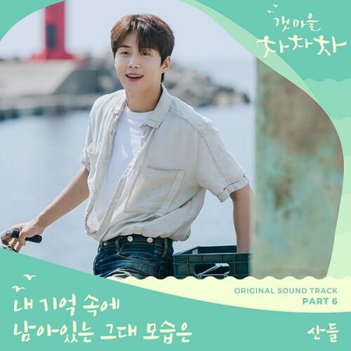 Sandeul Hometown Cha-Cha-Cha OST Part 6