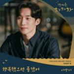 Lee Sang Yi Hometown Cha Cha Cha OST Part 8