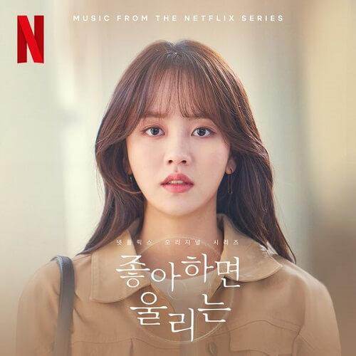 Love Alarm Season 2 OST