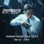 Lee Jeongmin The Veil OST Part 4